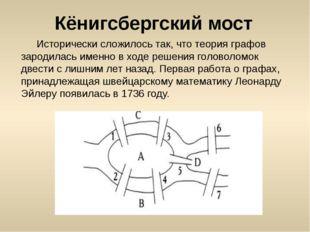 Кёнигсбергский мост Исторически сложилось так, что теория графов зародилась