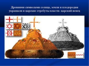 Древними символами солнца, земли и плодородия украшали и царские отребуты вла