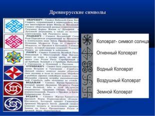 Древнерусские символы