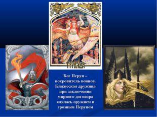 Бог Перун – покровитель воинов. Княжеская дружина при заключении мирного дого