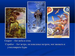 Сварог – бог неба и огня. Стрибог – бог ветра, он повелевал ветром, мог вызва