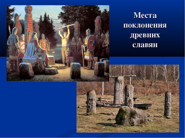 Места поклонения древних славян