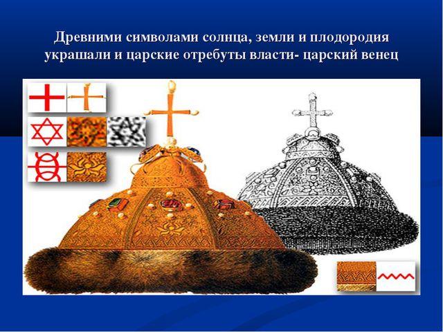 Древними символами солнца, земли и плодородия украшали и царские отребуты вла...