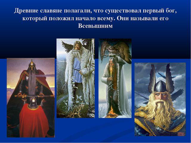 Древние славяне полагали, что существовал первый бог, который положил начало...