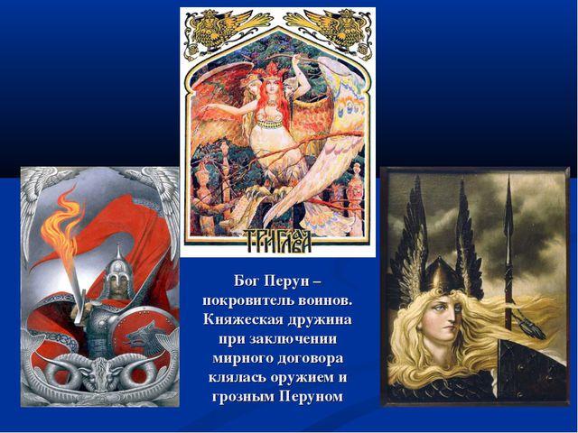 Бог Перун – покровитель воинов. Княжеская дружина при заключении мирного дого...