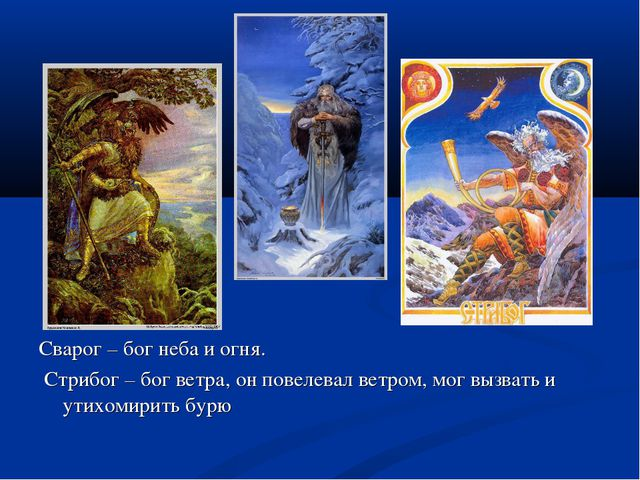 Сварог – бог неба и огня. Стрибог – бог ветра, он повелевал ветром, мог вызва...
