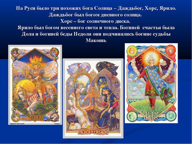 На Руси было три похожих бога Солнца – Даждьбог, Хорс, Ярило. Даждьбог был бо...
