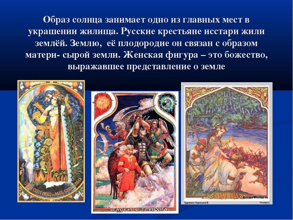 Образ солнца занимает одно из главных мест в украшении жилища. Русские кресть...