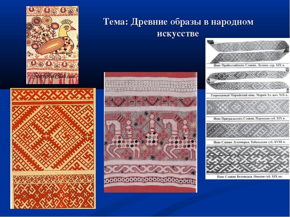Тема: Древние образы в народном искусстве