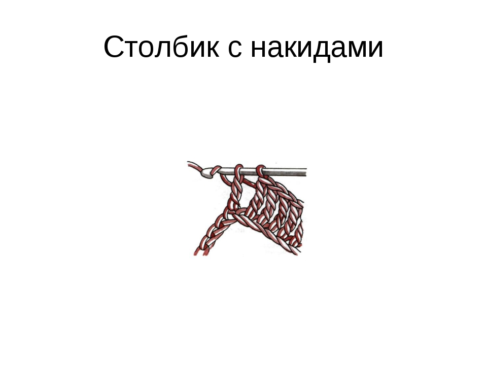 Столбик с накидами
