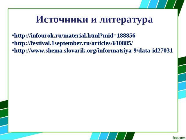 Источники и литература http://infourok.ru/material.html?mid=188856 http://fes...