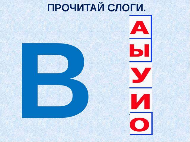ПРОЧИТАЙ СЛОГИ. В