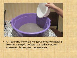 4. Перелить полученную целлюлозную массу в ёмкость с водой, добавить 2 чайные