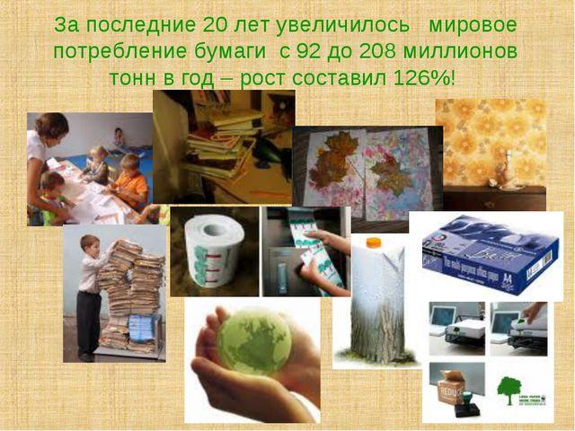 За последние 20 лет увеличилось мировое потребление бумаги с 92 до 208 миллио...