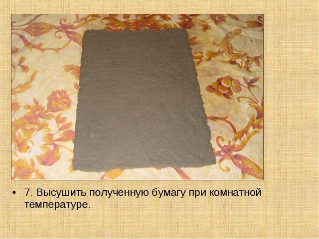 7. Высушить полученную бумагу при комнатной температуре.