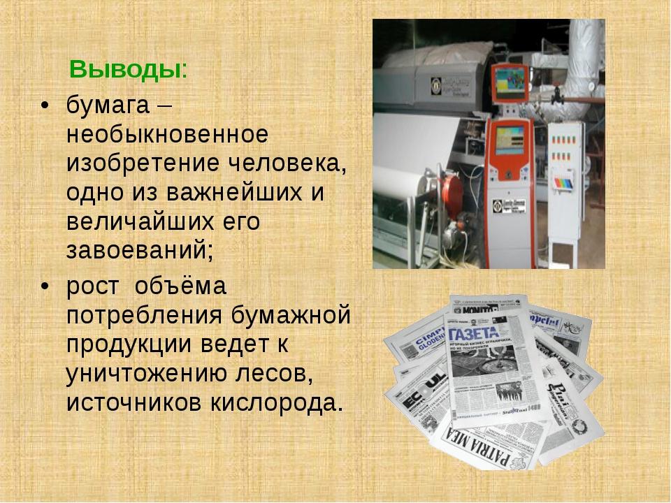 Выводы: бумага – необыкновенное изобретение человека, одно из важнейших и ве...