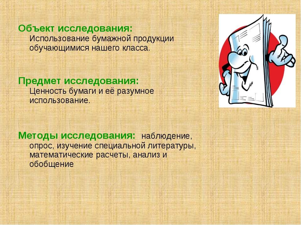 Объект исследования: Использование бумажной продукции обучающимися нашего кла...