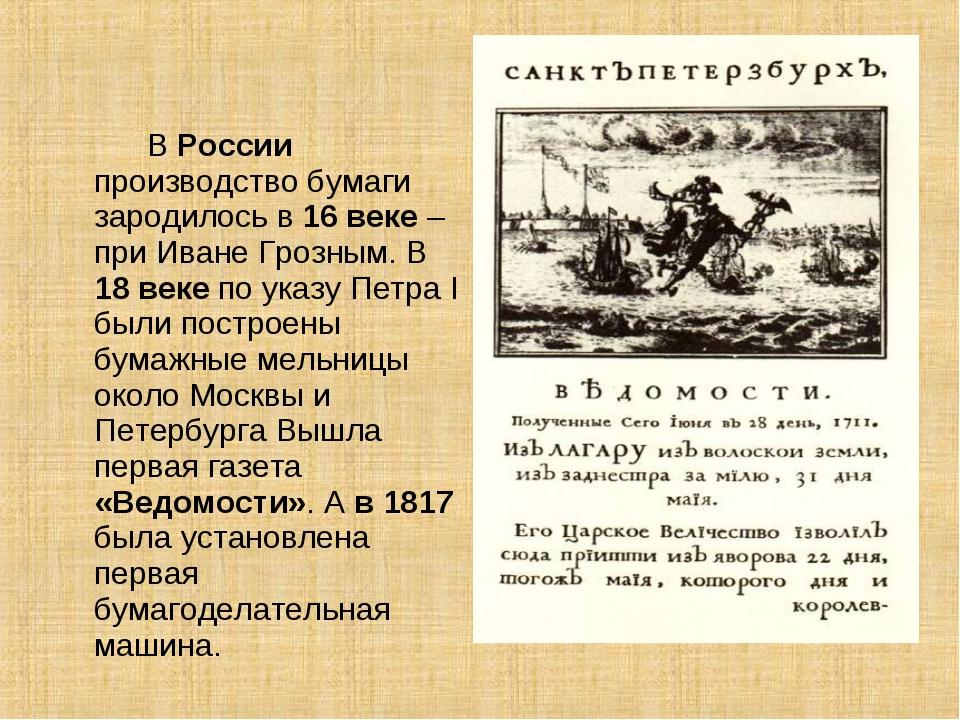 В России производство бумаги зародилось в 16 веке – при Иване Грозным. В 18...