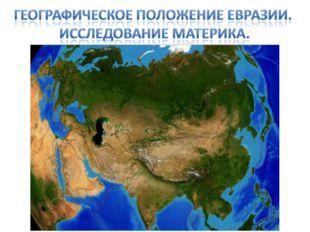 Географическое положение Евразии. Исследование материка.