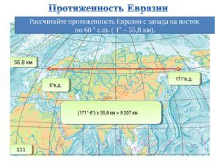 Рассчитайте протяженность Евразии с запада на восток по 60 ° с.ш. ( 1° – 55,8