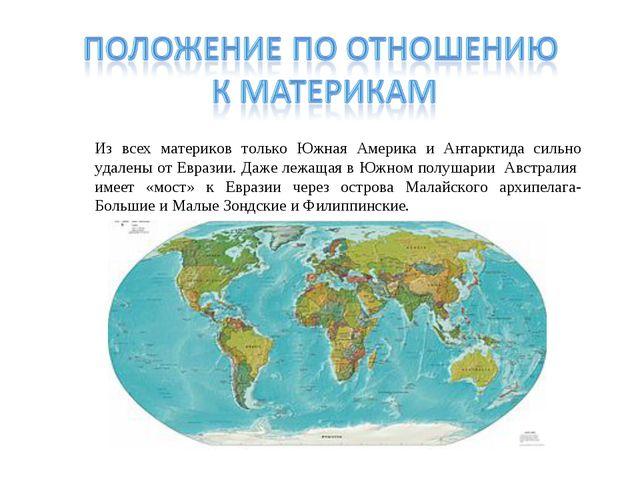 Из всех материков только Южная Америка и Антарктида сильно удалены от Евразии...