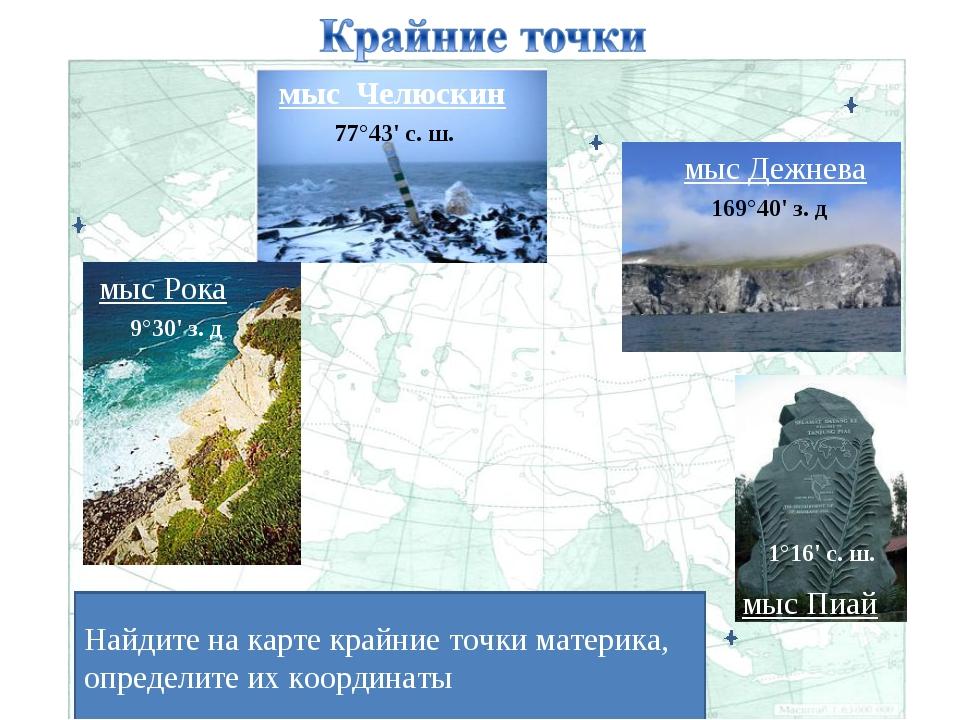 мыс Челюскин мыс Дежнева мыс Рока Найдите на карте крайние точки материка, оп...