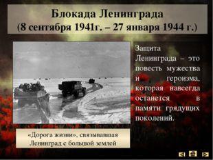 Парад Победы (24 июня 1945г.) Исторический парад Победы, состоявшийся в Москв