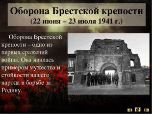 Оборона Брестской крепости Обороной Брестской крепости командовал майор П. М.