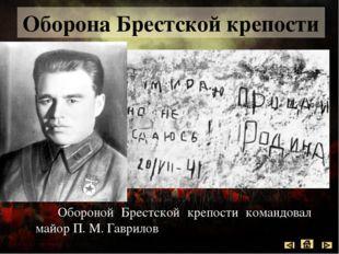 Героическая оборона Севастополя (30 октября 1941 г. – 4 июля 1942г.) Оборона