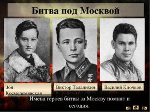 Курская битва (5 июля - 23 августа 1943г.) Победой наших войск под Курском за