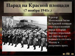 Сражение под Прохоровкой (12 июля 1943г.) Кульминация Курской битвы. Крупнейш