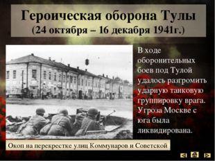 Битва за Днепр (26 августа – 23 декабря 1943г.) В ходе битвы была освобождена