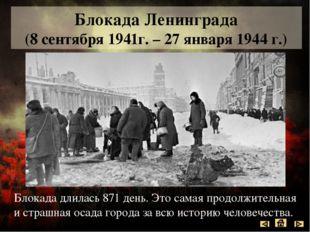 Битва за Берлин (16 апреля – 8 мая1945г.) Одна из последних стратегических оп