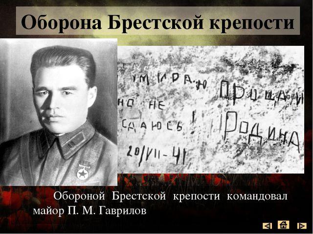 Героическая оборона Севастополя (30 октября 1941 г. – 4 июля 1942г.) Оборона...