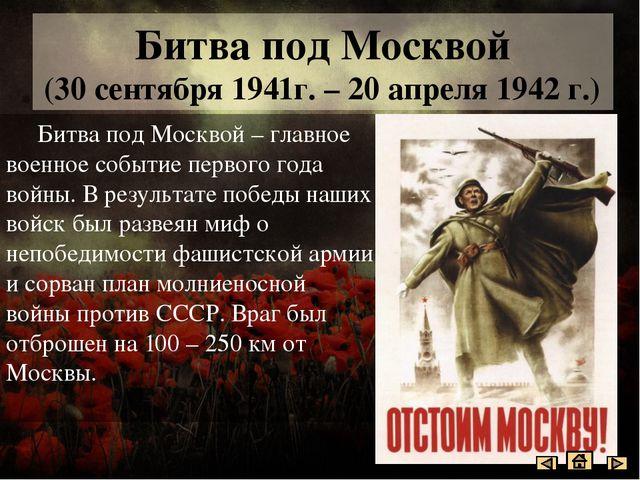 Битва под Москвой Зоя Космодемянская Виктор Талалихин Василий Клочков Имена г...