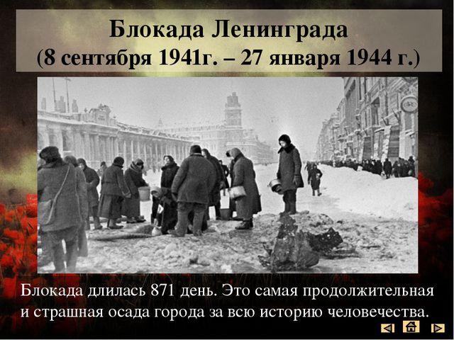 Битва за Берлин (16 апреля – 8 мая1945г.) Одна из последних стратегических оп...