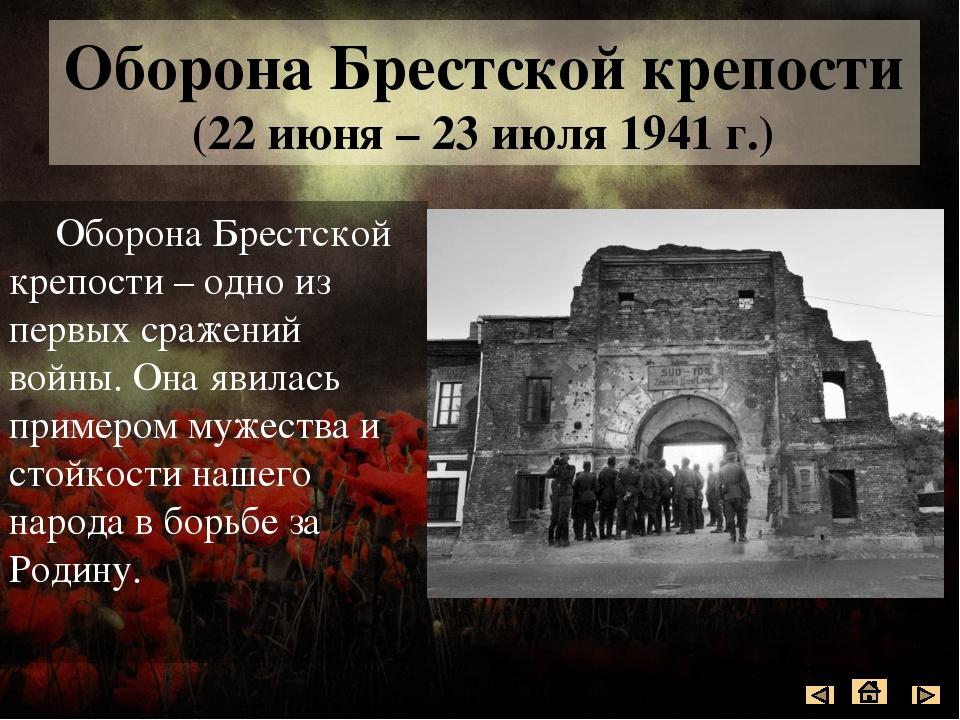 Оборона Брестской крепости Обороной Брестской крепости командовал майор П. М....