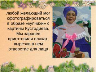 любой желающий мог сфотографироваться в образе «купчихи» с картины Кустодиева
