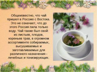 Общеизвестно, что чай пришел в Россию с Востока. Это не означает, что до этог