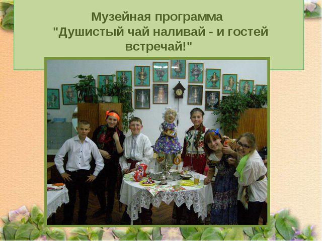 """Музейная программа """"Душистый чай наливай - и гостей встречай!"""""""