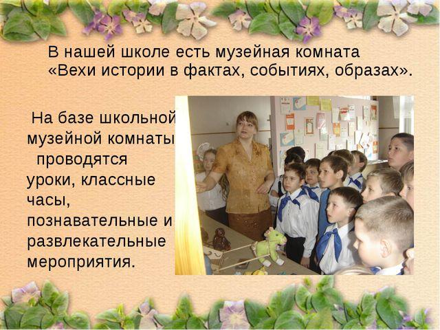 На базе школьной музейной комнаты проводятся уроки, классные часы, познавате...