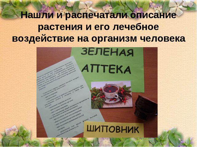 Нашли и распечатали описание растения и его лечебное воздействие на организм...