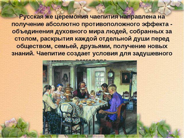 Русская же церемония чаепития направлена на получение абсолютно противоположн...