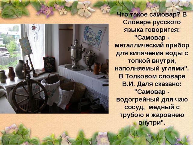 """Что такое самовар? В Словаре русского языка говорится: """"Самовар - металлическ..."""