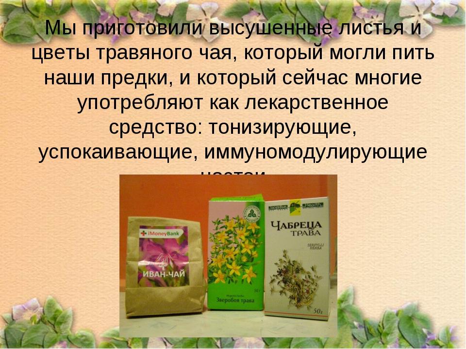 Мы приготовили высушенные листья и цветы травяного чая, который могли пить на...