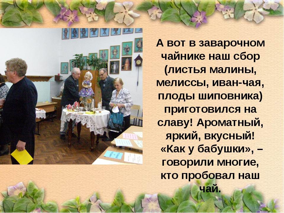 А вот в заварочном чайнике наш сбор (листья малины, мелиссы, иван-чая, плоды...