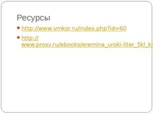 Ресурсы http://www.vmkor.ru/index.php?id=60 http://www.prosv.ru/ebooks/eremin