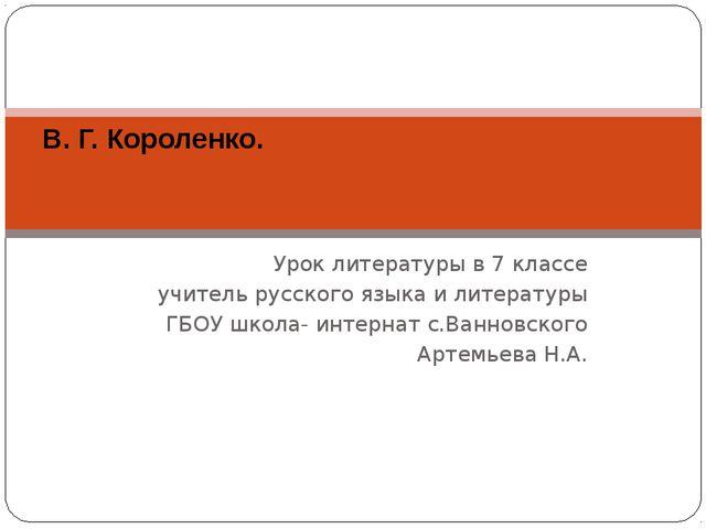 Урок литературы в 7 классе учитель русского языка и литературы ГБОУ школа- ин...
