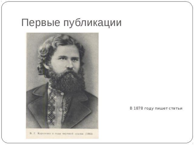 Первые публикации В 1878 году пишет статьи
