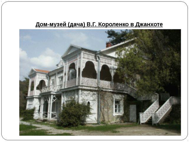 Дом-музей (дача) В.Г. Короленко в Джанхоте
